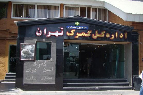 گمرک تهران (شهریار)